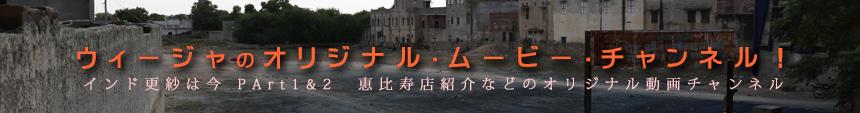 アジアの布・雑貨 ウィージャ オリジナルビデオ