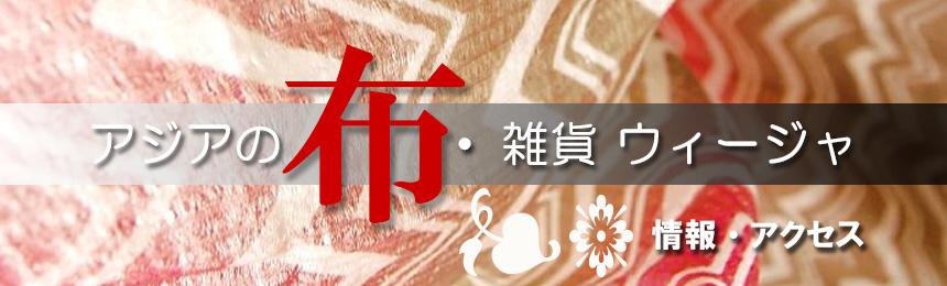 アジアの布・雑貨 ウィージャ恵比寿店へのリンクバナー